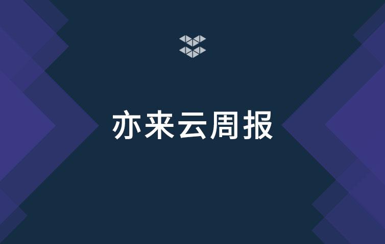 亦来云周报|2019-03-26