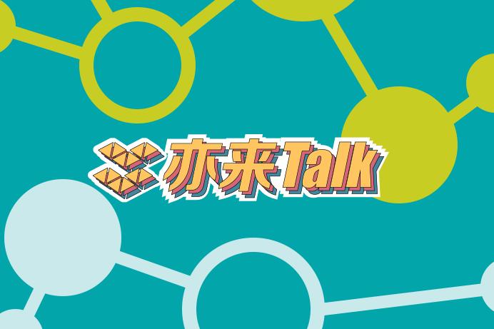亦来Talk—超级节点竞选专题 ▏比特头条和亦来云的坚与持