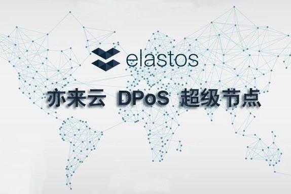 亦来云 DPoS 超级节点竞选细则