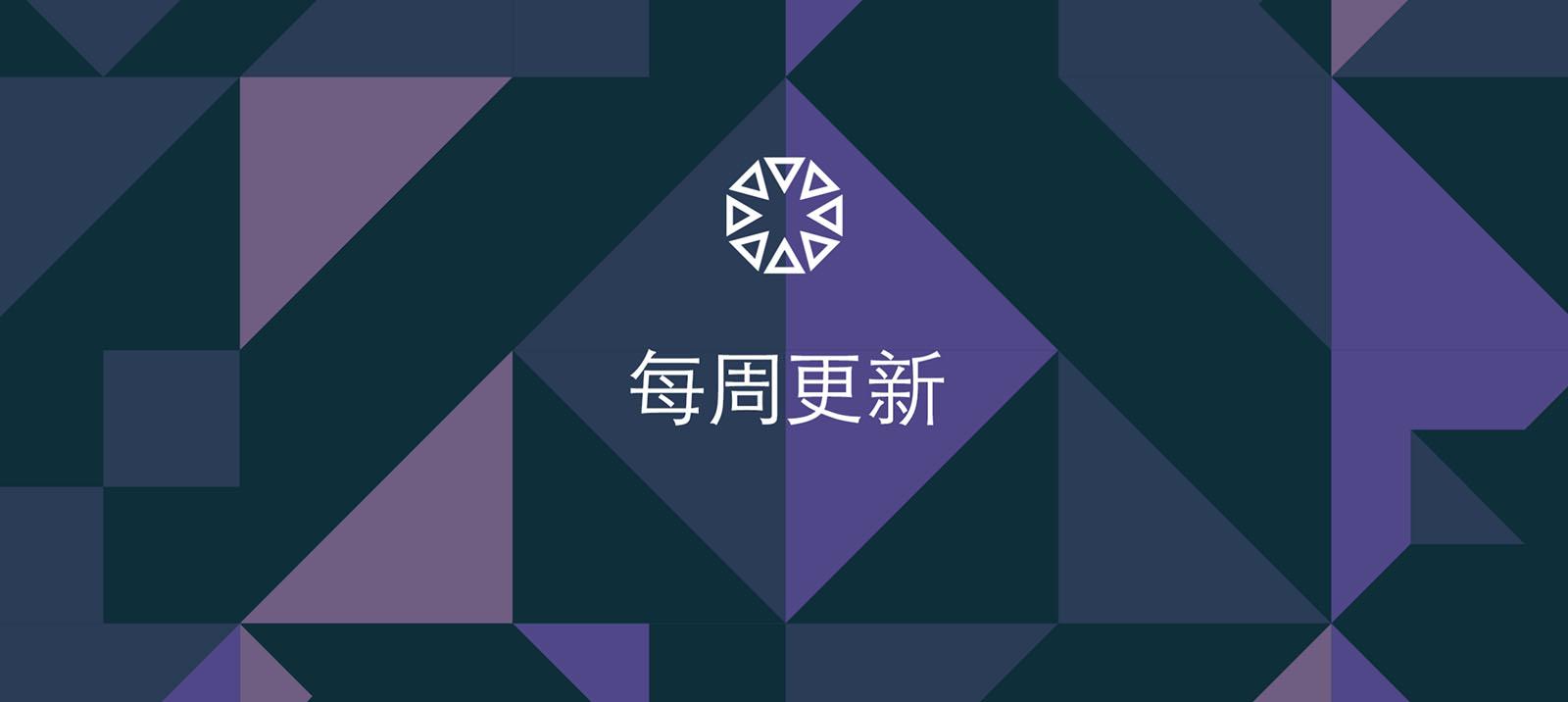 亦来云双周报|2020-01-28