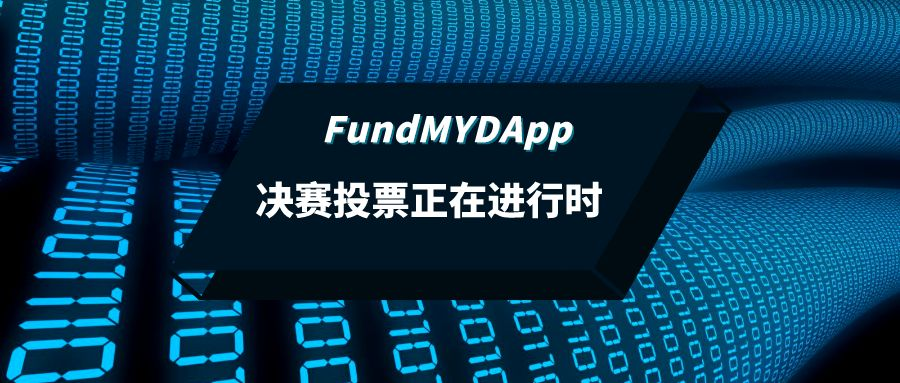 【FundMyDApp】决赛投票已经开启,来大象钱包为您喜欢的项目助力