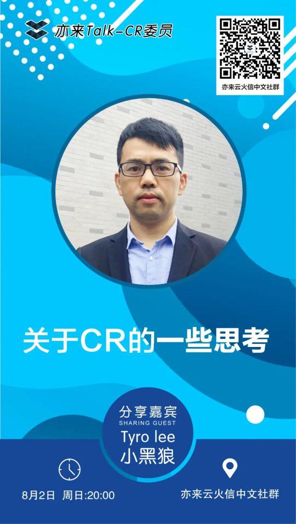 亦来Talk—CR 委员专题 ▏作为 CR 委员的一些思考
