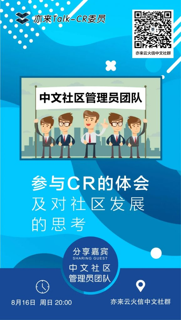 亦来Talk—CR 委员专题 ▏参与 CR 的体会及对社区发展的思考