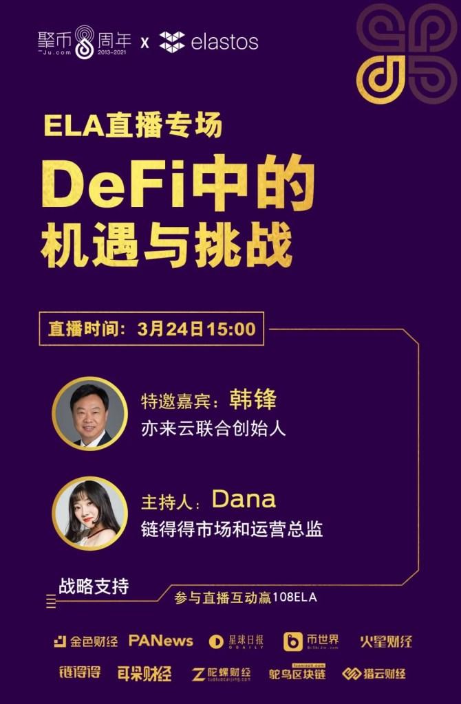 亦来云联合创始人韩锋:DeFi中的机遇与挑战